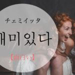 koreanword-it-is-interesting
