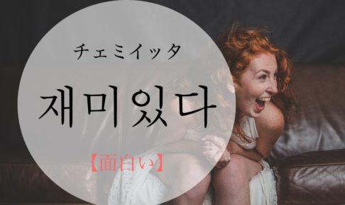 koreanword-it-is-interesting