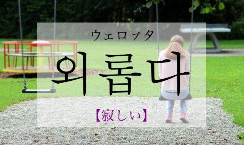koreanword-lonely