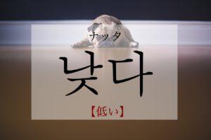 koreanword-low