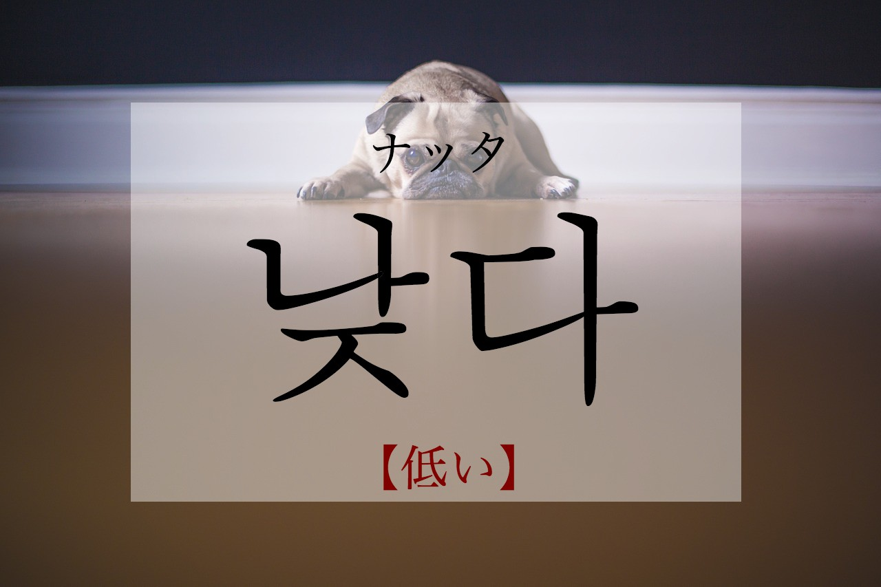koreanword-low