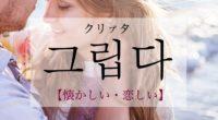 韓国語で「懐かしい・恋しい」の【그립다(クリプタ)】の活用や発音・例文は?