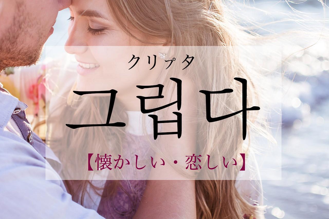koreanword-missyou
