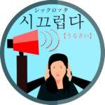 koreanword-noisy
