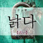 koreanword-old