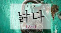 韓国語で「古い」の【낡다(ナクタ)】の活用や発音・例文は?タメ語で覚えよう!