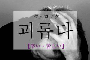 koreanword-pain