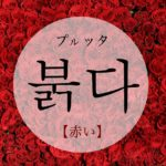 koreanword-red