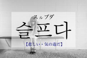 koreanword-sad