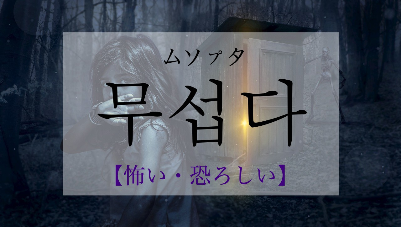 koreanword-scary