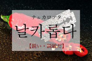 koreanword-sharp