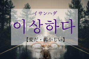 koreanword-strange