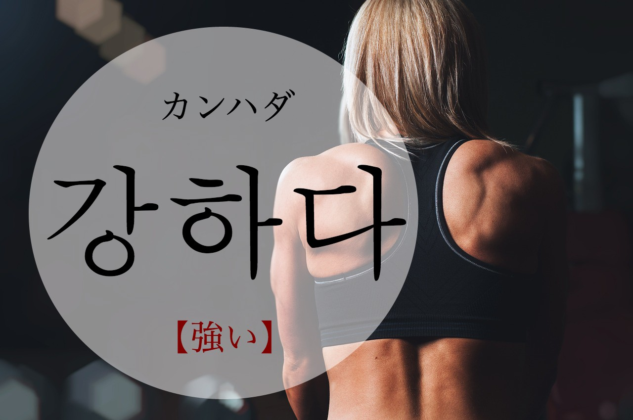 koreanword-strong