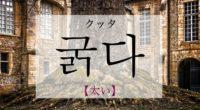 韓国語で「太い」の【굵다(クッタ)】の活用や発音・例文は?タメ語で覚えよう!