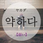koreanword-weak