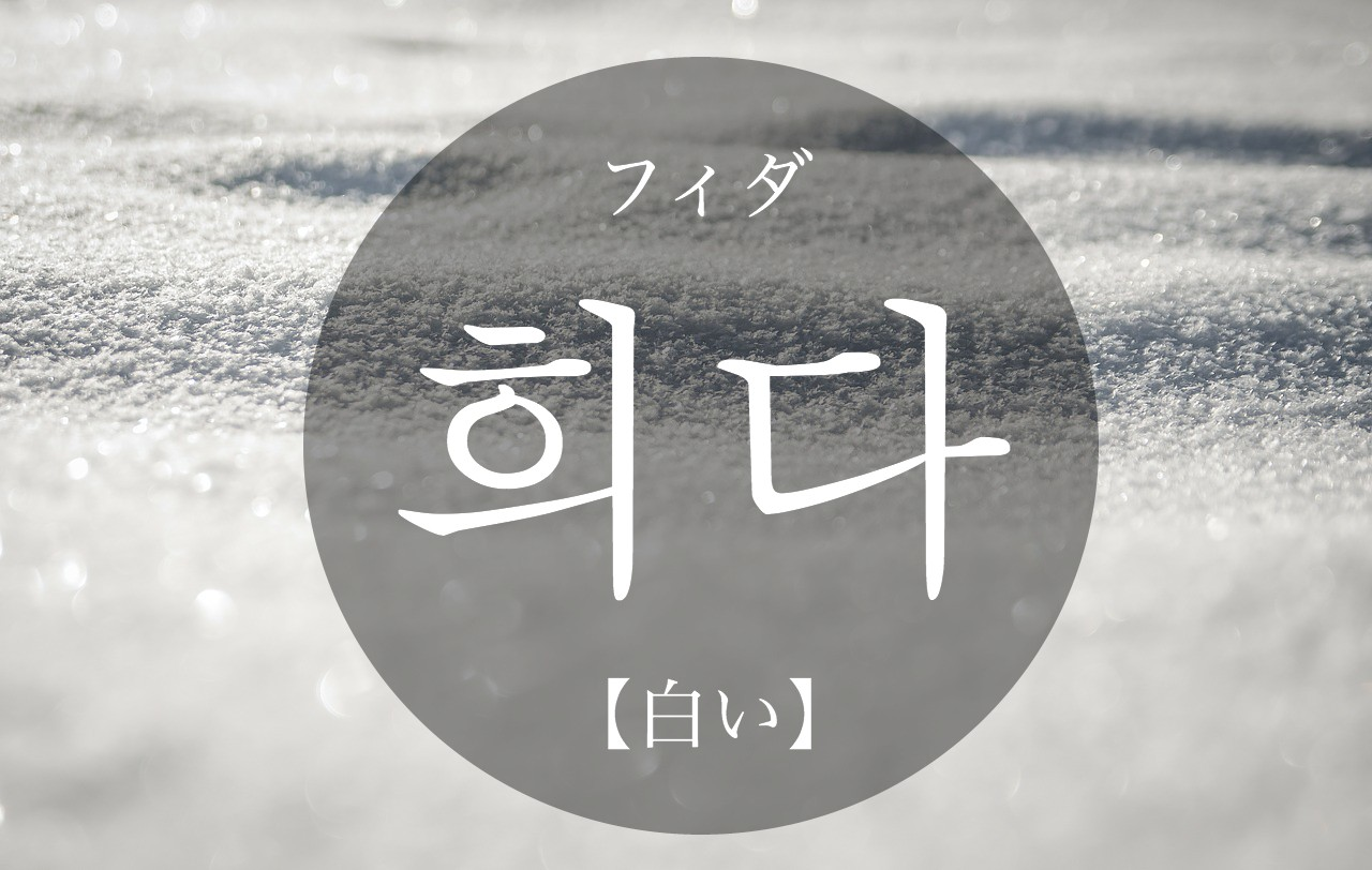 koreanword-whiten