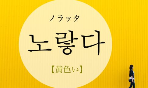 koreanword-yellow