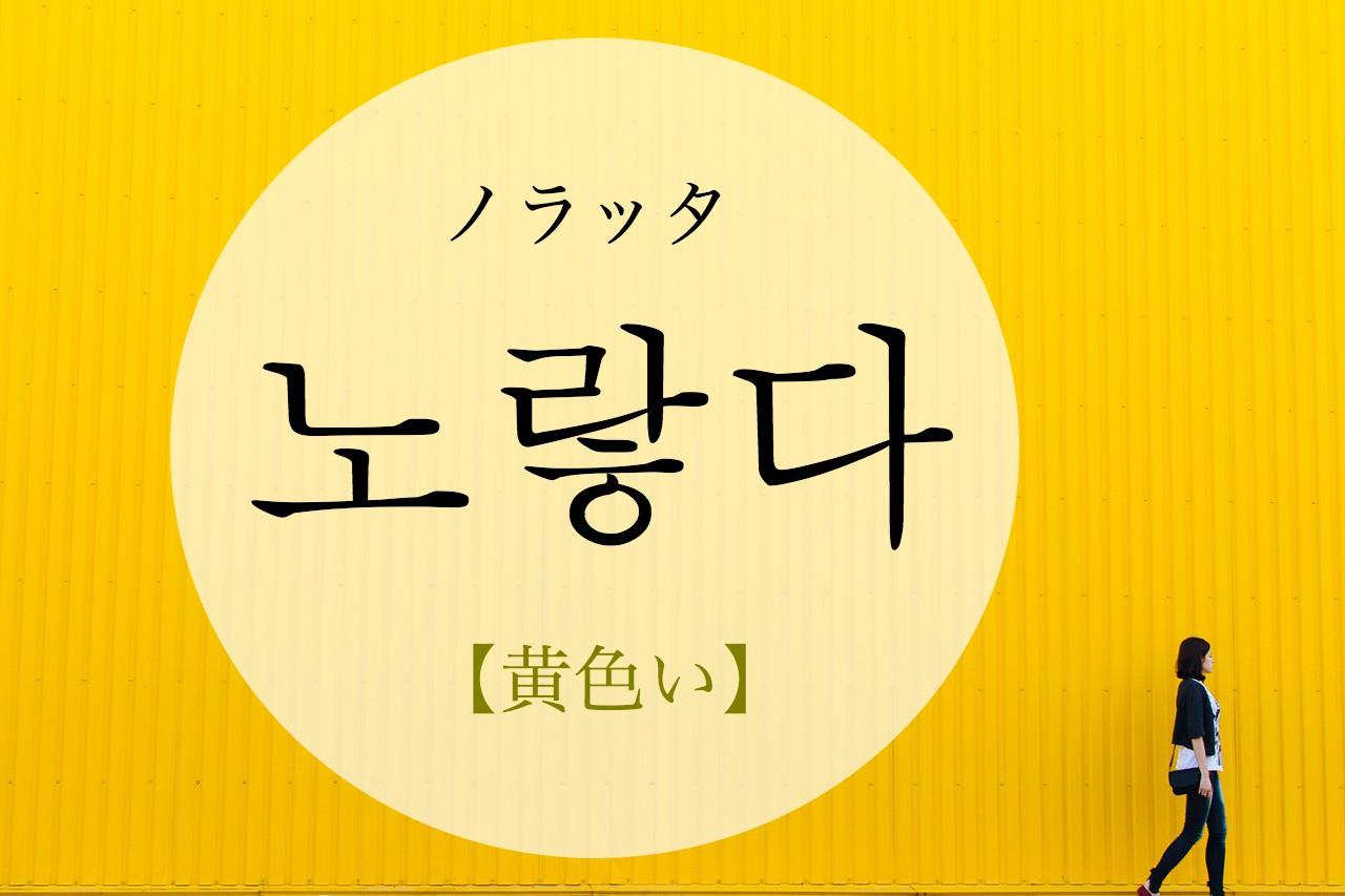 koreanword-yellow