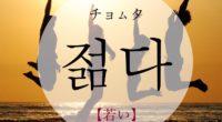 韓国語で「若い」の【젊다(チョムタ)】の活用や発音・例文は?タメ語で覚えよう!