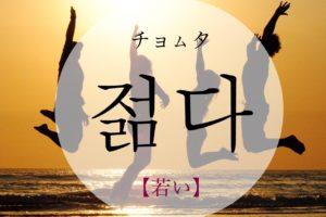 koreanword-young