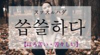 韓国語で「ほろ苦い」の【씁쓸하다(スプスルハダ)】の活用や発音・例文は?