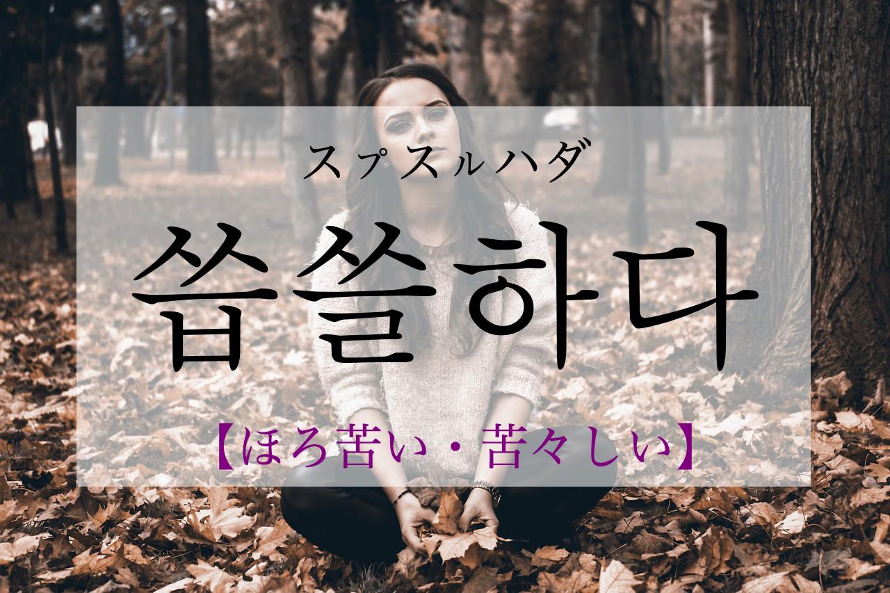 koreanword-bitter