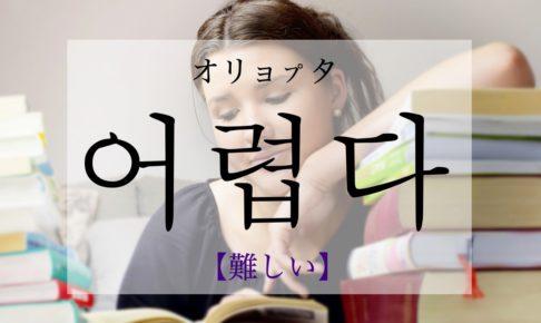 koreanword-difficult