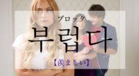 韓国語で「羨ましい」の【부럽다(プロッタ)】の活用や発音・例文は?タメ語で覚えよう!