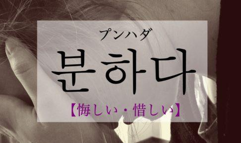 koreanword-frustrated