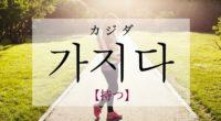 韓国語で「持つ」の【가지다(カジダ)】をタメ語で覚えよう!