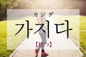 koreanword-have