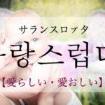 koreanword-lovely