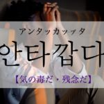 koreanword-regretful