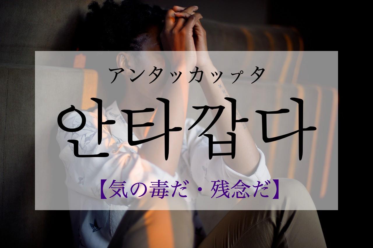 koreanword-regretful