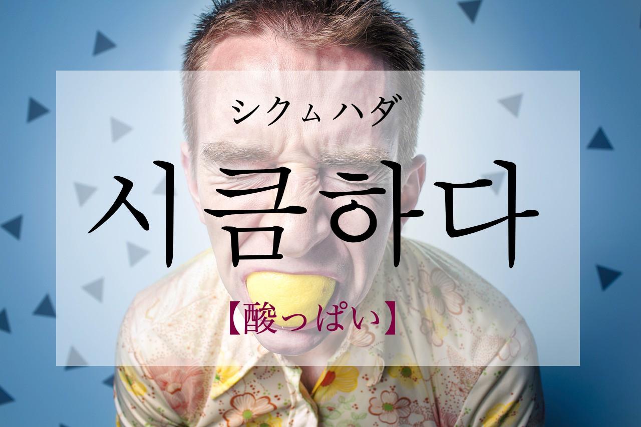 koreanword-sourly