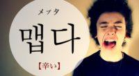 韓国語で「辛い」の【맵다(メプタ)】の活用や発音・例文は?タメ語で覚えよう!