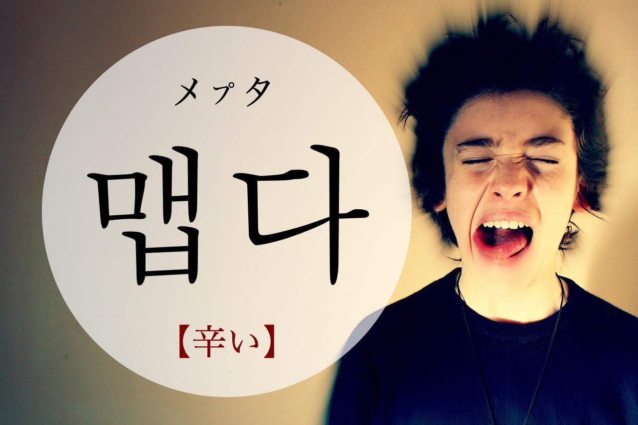 koreanword-spicy
