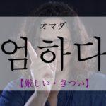 koreanword-strict