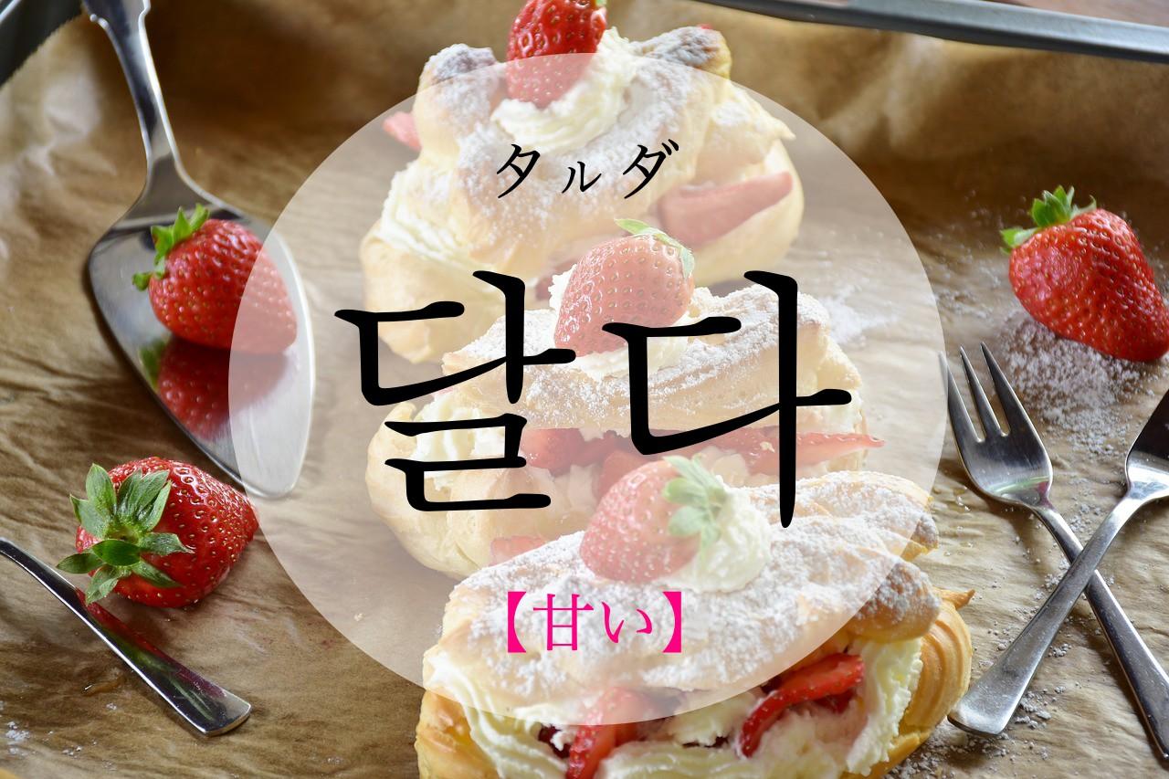koreanword-sweet