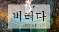韓国語で「捨てる」の【버리다(ポリダ)】をタメ語で覚えよう!