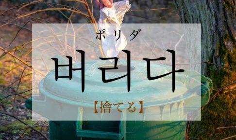 koreanword-throw-away