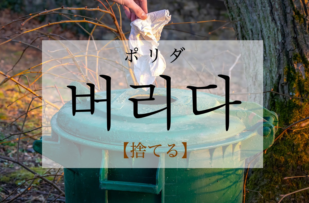 koreanword-throw-away