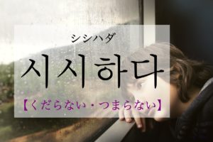 koreanword-uninteresting