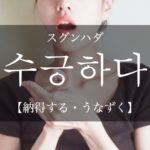 koreanword-accept