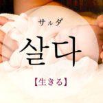 koreanword-alive