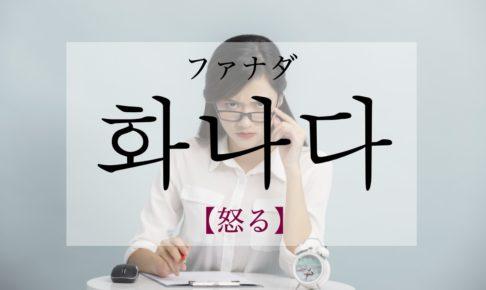 koreanword-angry