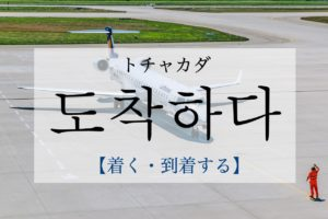 koreanword-arrive