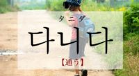 韓国語で「通う」の【다니다(タニダ)】をタメ語で覚えよう!