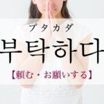 koreanword-beg