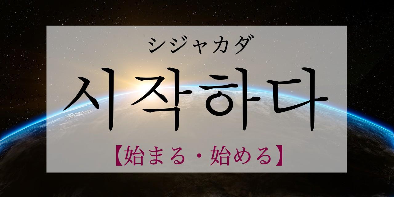 koreanword-begin